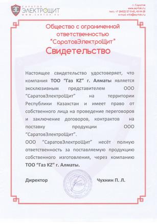 Свидетельство СаратовЭлектроЩит.jpg