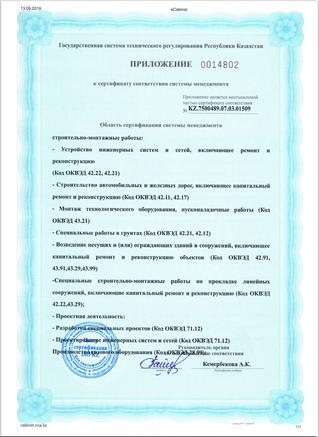 Сертификат экологического менеджмента  п