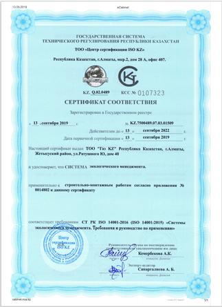 Сертификат экологического менеджмента 1.