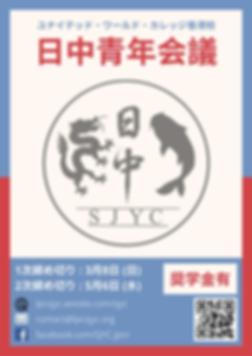 日中青年会議.png