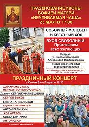 """Празднование иконы """"Неупиваемая чаша"""" в ЛАВРЕ 23 мая 2021 г."""