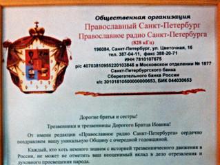 Православное радио Санкт-Петербурга поздравило общину