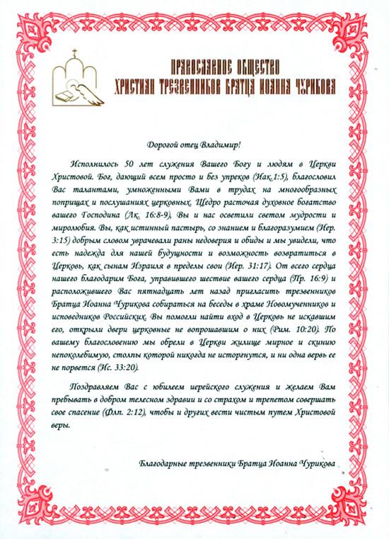 Поздравление_о_Владимира.jpg