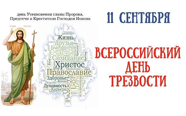 11 Сентября ВСЕРОСИЙСКИЙ ДЕНЬ ТРЕЗВОСТИ