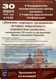 30 января — Конференция «Движение народных трезвенников»