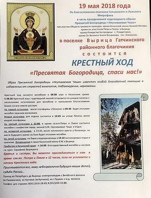 """Крестный ход """"Пресвятая Богородица, спаси нас!"""""""