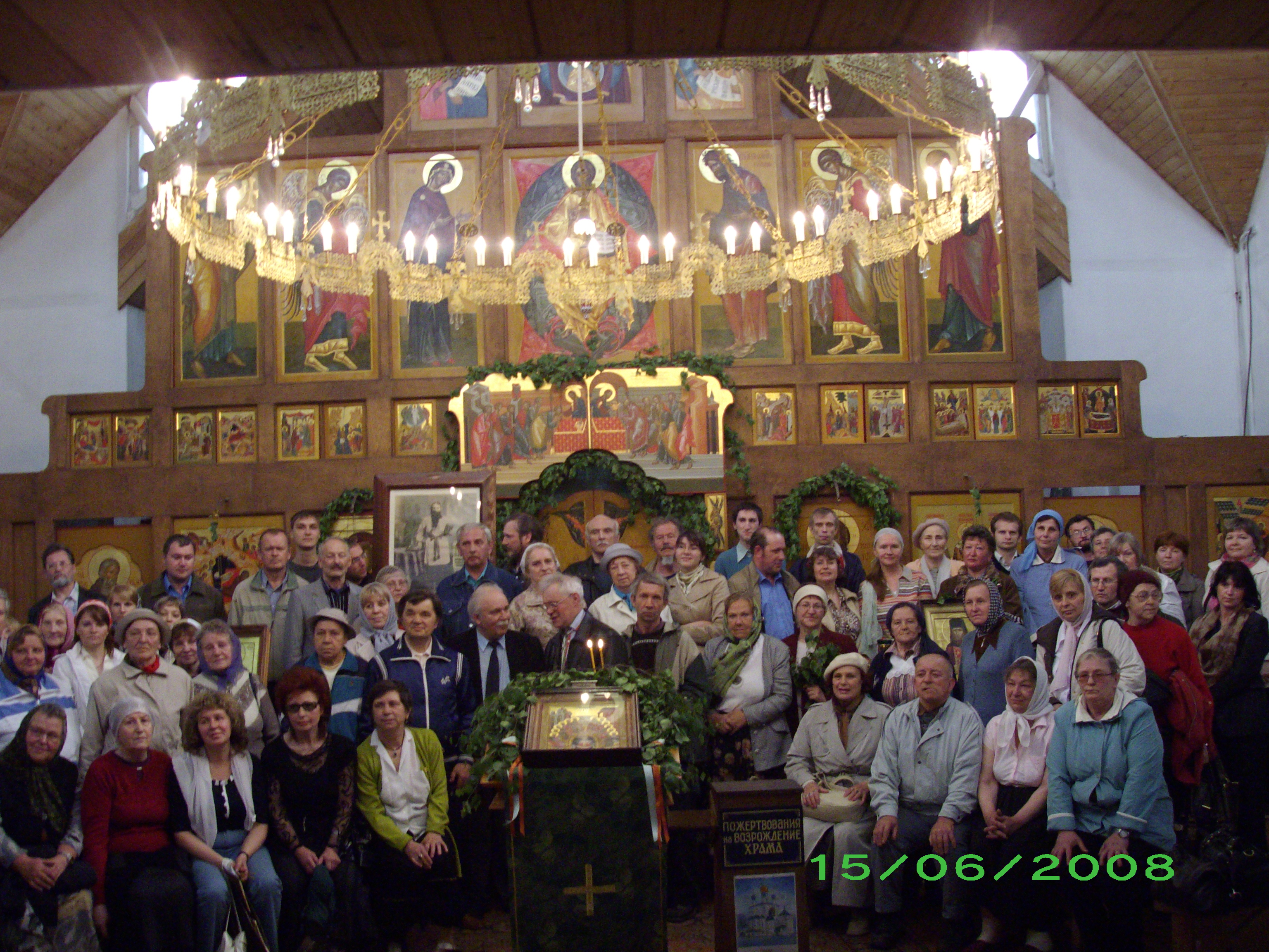 Троица 2008 год