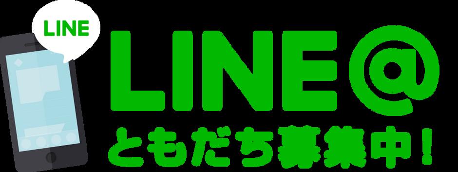 公式LINEはじめました。