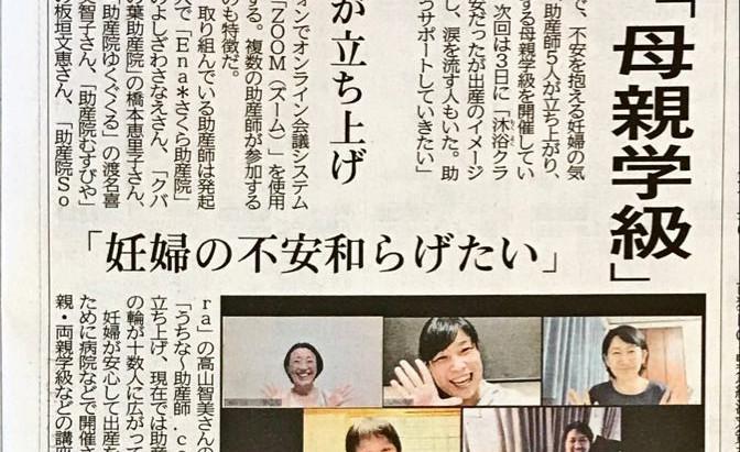 琉球新報に載りました