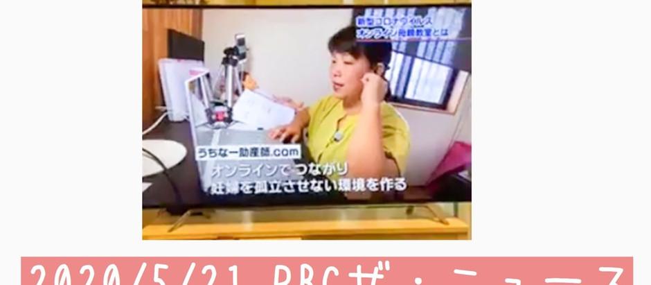 テレビ取材をうけました。