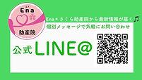 Line-ロゴ.jpg