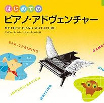 たまプラーザ ピアノ教室 横浜市青葉区 美しが丘