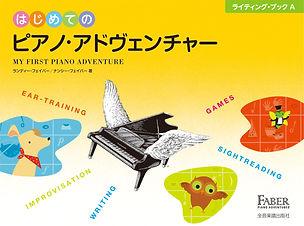 たまプラーザ 武蔵小杉 ピアノ教室 幼児 3歳