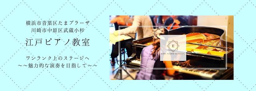 たまプラーザ 横浜市青葉区 美しが丘 ピアノ教室