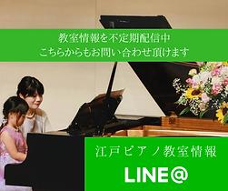 たまプラーザ 武蔵小杉 シニア ピアノ