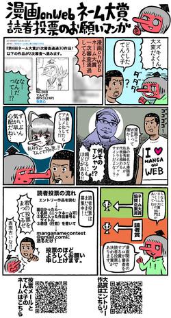 漫画onWeb告知マンガ
