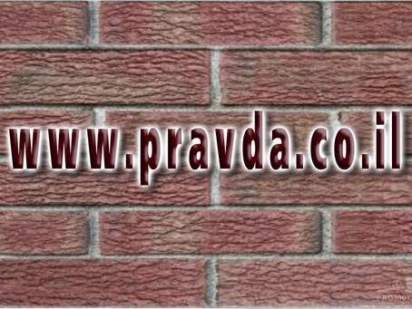 www.pravda.co.il
