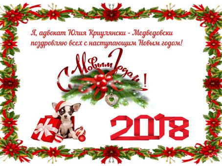 С новым годом друзья! Счастья и здоровья Вам!