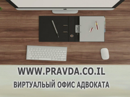 Виртуальный офис.