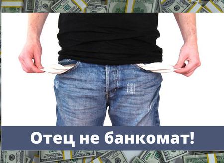 """Отец не банк и """"деньги не печатает""""."""