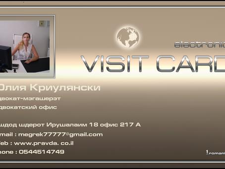 Моя визитная карта