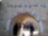 חוויה יהודית בצפת והר מירון