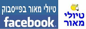 טיולי מאור - פייסבוק