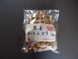生姜かりんとう