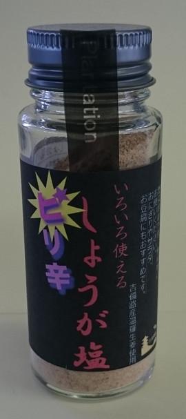 生姜塩(ピリ辛)