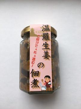温羅生姜の佃煮2.JPG