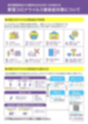 covid19-leaflet-japanese_pages-to-jpg-00
