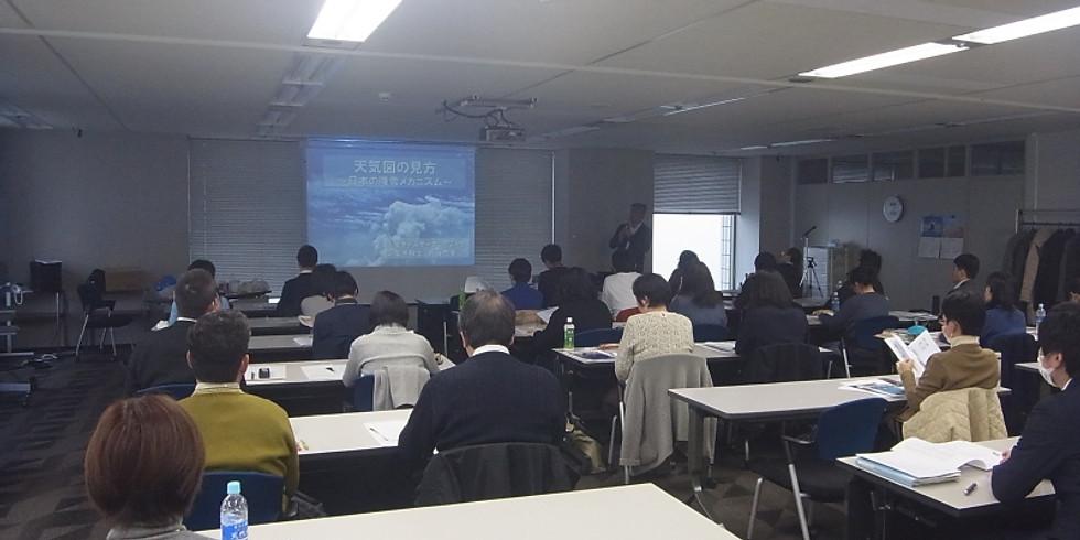 2019年度 先生のための気象教育セミナー(旧:気象教育懇談会)