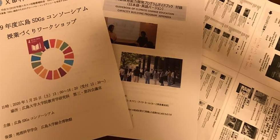 広島大学SDGsコンソーシアム主催 授業づくりワークショップ