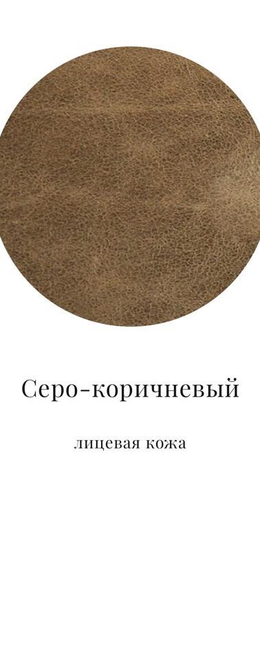 Серо-коричневый.jpg