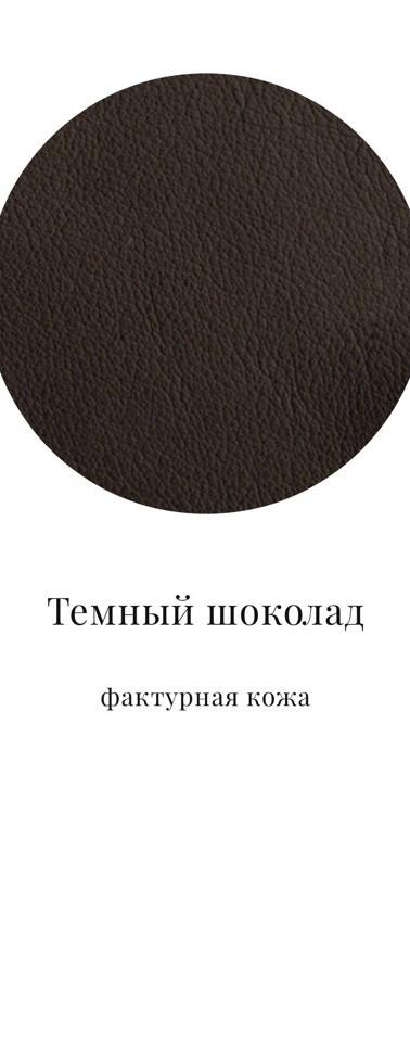 Темный шоколад.jpg