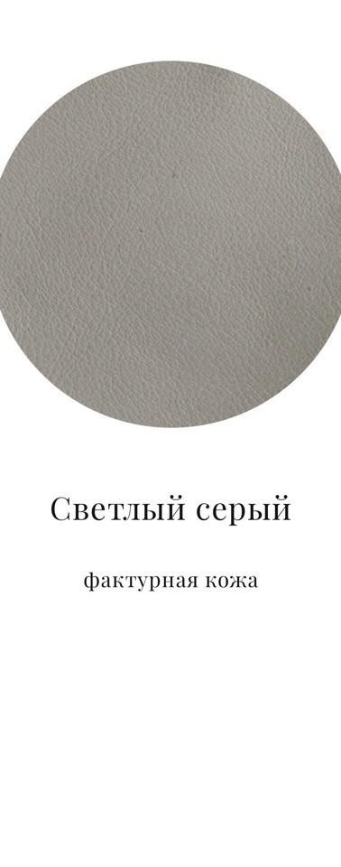 Светлый серый.jpg