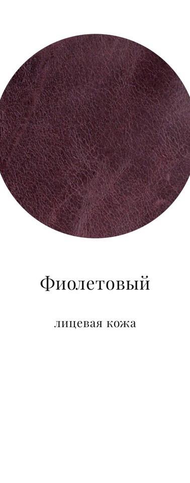 Фиолетовый.jpg