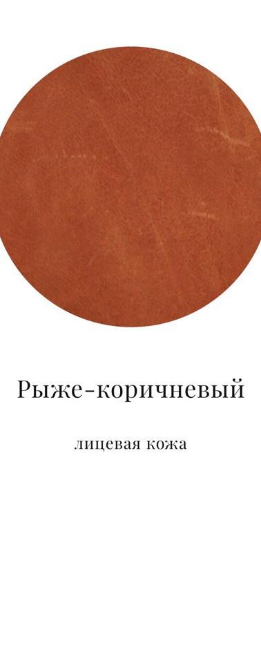 Рыже-коричневый.jpg