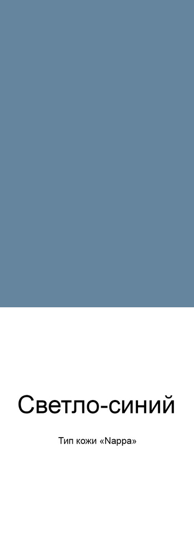 Светло-синий.JPEG
