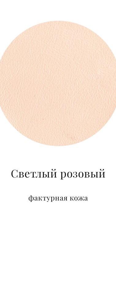Светло-розовый.jpg