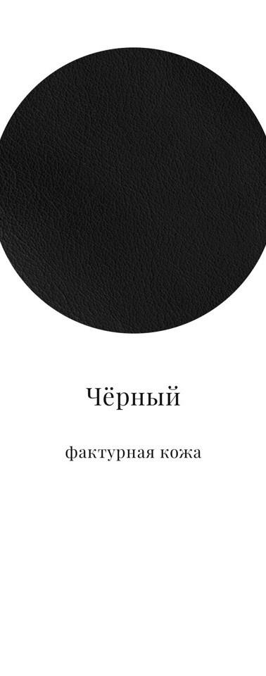 Черный.jpg