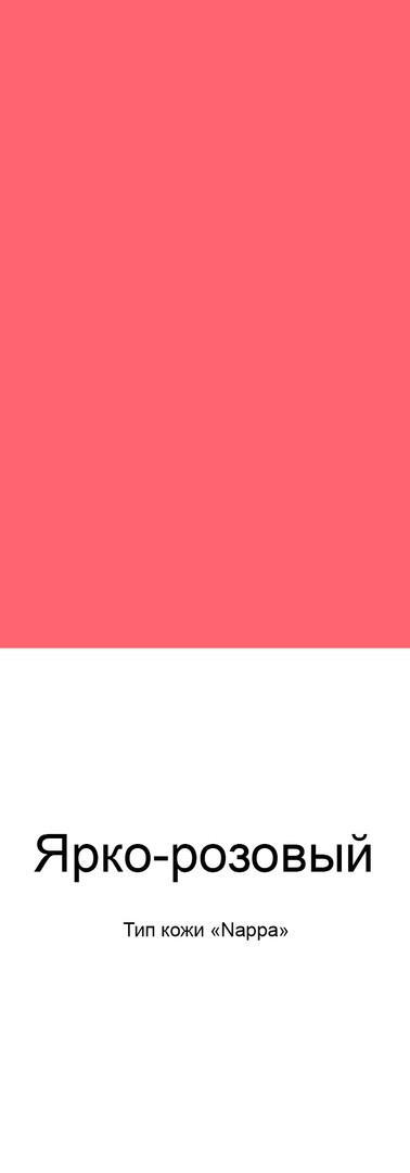 Ярко-розовый.JPEG