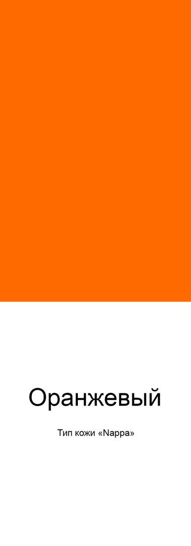 Оранжевый.JPEG