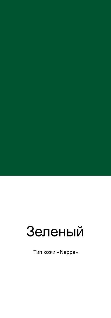 Зеленый.JPEG