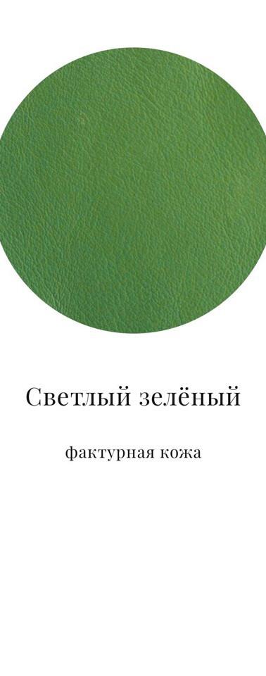 Светлый зеленый.jpg