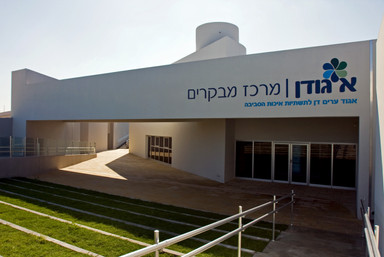 Shafdan Visitor Center