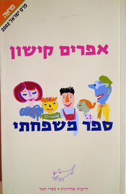 ספרמשפחתי2.JPG