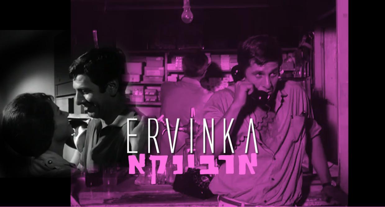 ארבינקא 1967