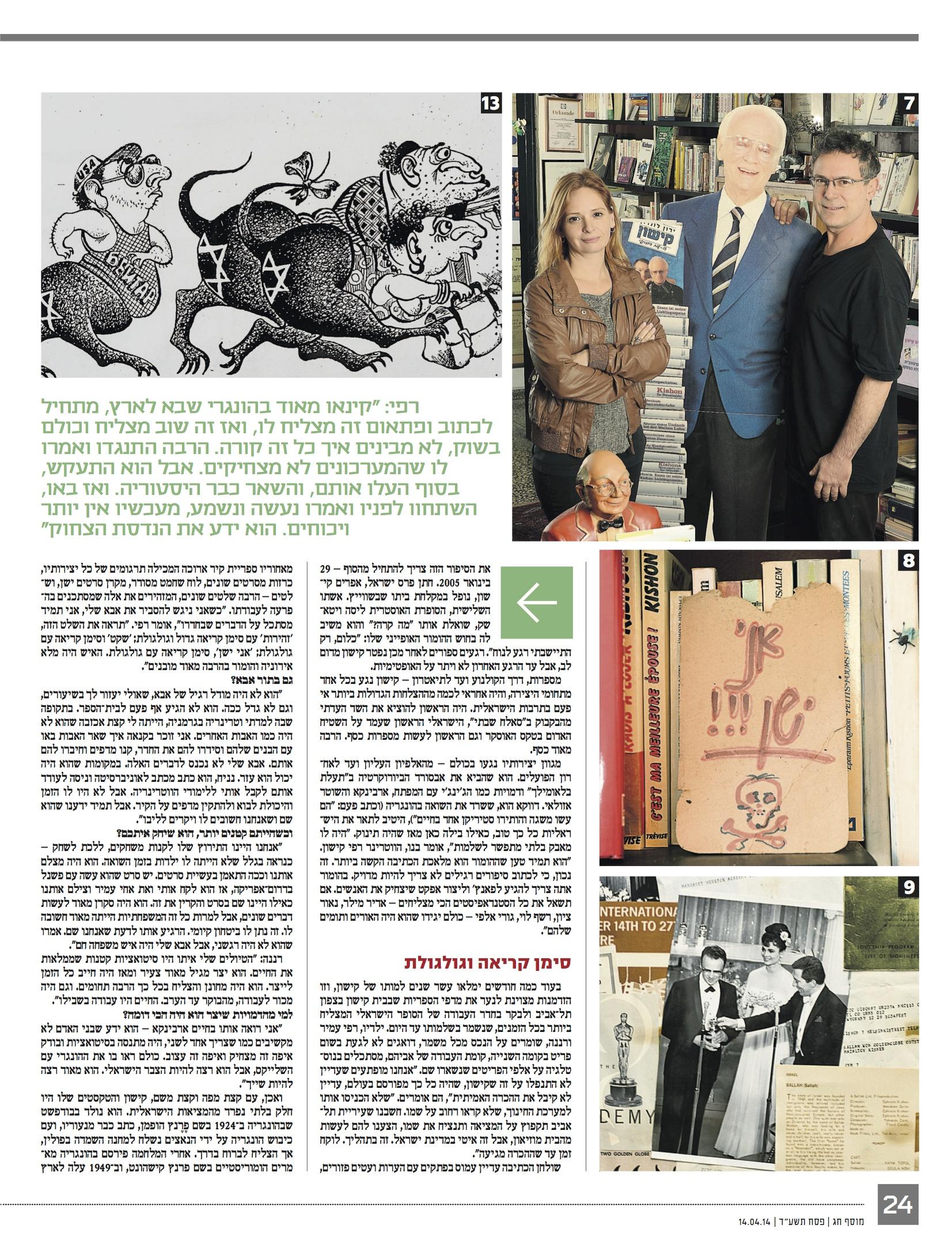 Yediot Aharonot writes about Kishon