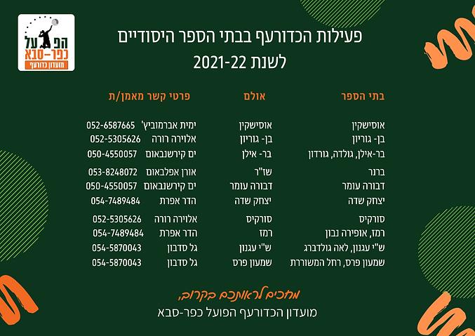 פלייר- פעילות יסודיים 21-22.png